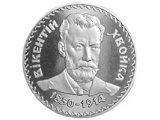 Фото  1 Викентий Хвойка монета 2 грн 2000 1878819