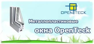 Вікна Openteck - надійні, дешеві , якісні . Гарнтія якості -5 років. Бориспіль, Київ район.