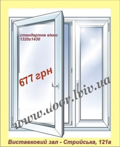 """Вікно з профілю """"Epsilon за акційною ціною 677 грн (стандартні розміри 1320 х 1430 )"""