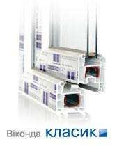 Виконда-классик- 3-х камерный проф(WDS). 60мм. Энергосбережение. Размер 1300х1400 мм.