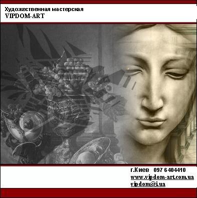 VIPDOM-ART, Художественная мастерская