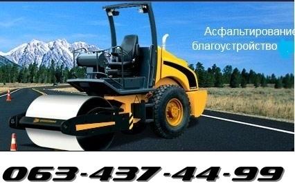 Выполняем дорожные работы по капитальному и текущему ремонту ( асфальта, ремонт дорог) 063-437-44-99
