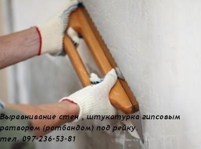 Выравнивание стен , штукатурка гипсовым ратвором (ротбандом) подрейку
