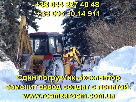 Вывоз снега, уборка снега Киев. Мой погрузчик-экскаватор заменит взвод солдат с лопатой.