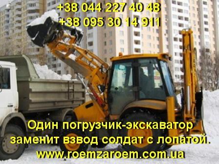Вывоз снега, уборка снега Киев. Мой погрузчик-экскаватор заменит сто солдат с лопатой.