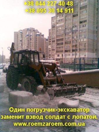 Вывоз снега, уборка снега Киев. Наш погрузчик-экскаватор заменит взвод солдат с лопатой.