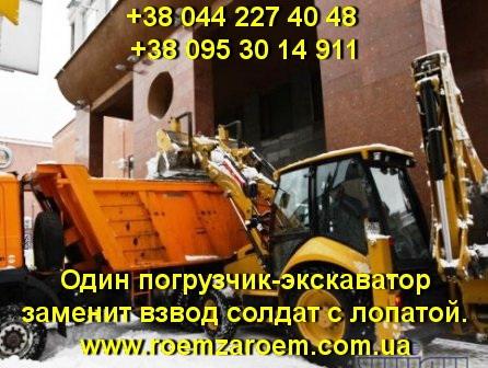 Вывоз снега, уборка снега Киев. Наш погрузчик-экскаватор заменит сто солдат с лопатой.