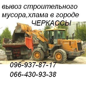 Вывоз строительного мусора Черкассы. Газель, ЗИЛ, КАМАЗ