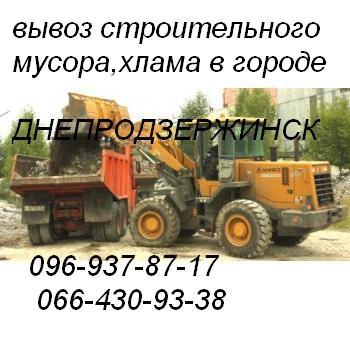 Вывоз строительного мусора Днепродзержинск.