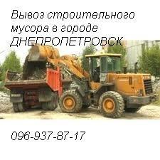 Вывоз строительного мусора Днепропетровск. Газель ЗИЛ, КАМАЗ.