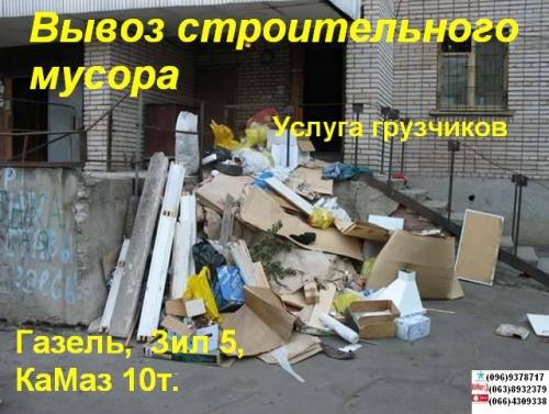 Вывоз строительного мусора Донецк Газель 2т