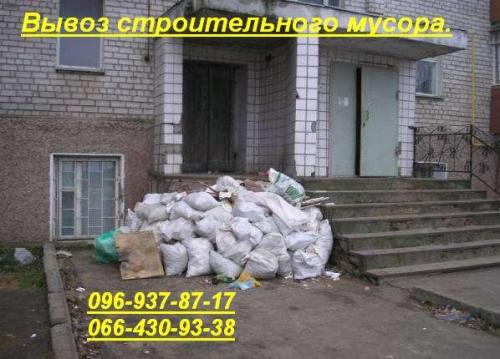 Вывоз строительного мусора Донецк Зил 5т самосвал