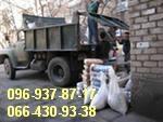 Вывоз строительного мусора Харьков Зил самосвал 5т