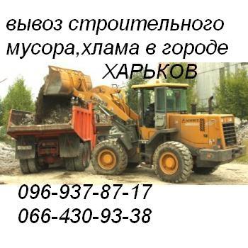 Вывоз строительного мусора Харьков. Газель. ЗИЛ, КАМАЗ