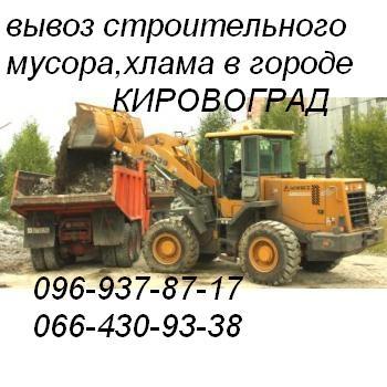 Вывоз строительного мусора Кировоград Газель ЗИЛ, КАМАЗ.