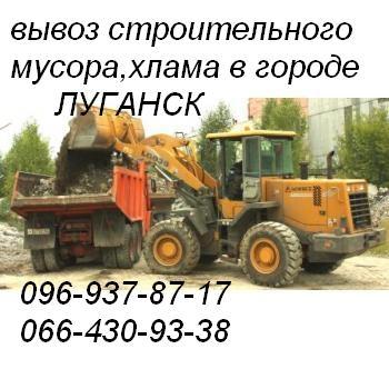 Вывоз строительного мусора Луганск Газель ЗИЛ, КАМАЗ.