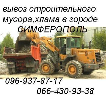 Вывоз строительного мусора Симферополь Зил 5т