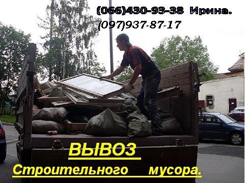 Вывоз строительного мусора в Зил 5т Днепропетровск.