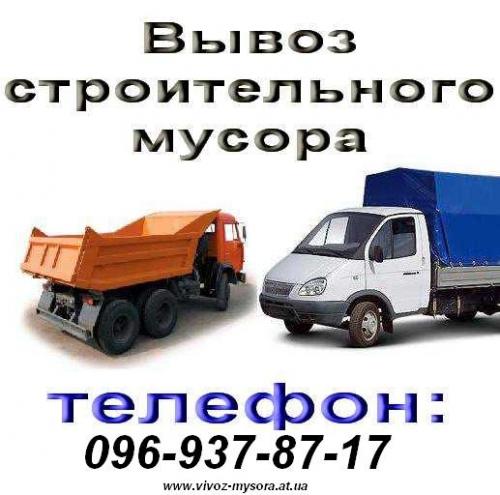 Вывоз строительного мусора все виды грузовых автомобилей Днепропетровск