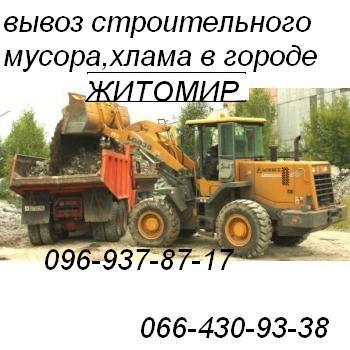 Вывоз строительного мусора Житомир. Газель ЗИЛ, КАМАЗ.