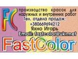 Фото 7 Продам водоэмульсионную краску FastColor интерьерную и фасадную 337483
