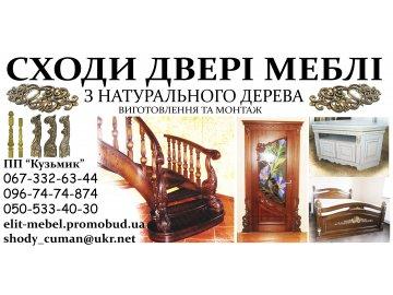 Изготовление качественных дверей, долговечных лестниц и изысканной мебели из массива дуба. Цены Договорные