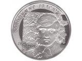 Фото  1 Владимир Ивасюк монета 2 грн 2009 1878821