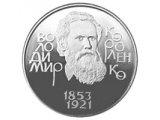 Фото  1 Владимир Короленко монета 2 грн 2003 1878822