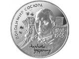 Фото  1 Владимир Сосюра монета 2 грн 1998 1878824