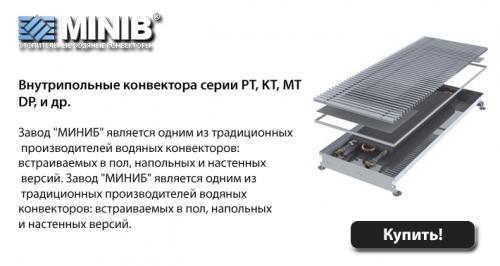 Внутрипольные конвекторы MINIB (Чехия).