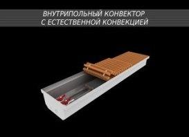 Внутрипольный конвектор без вентилятора