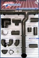 Водостічна система Альта-профіль, жолоб ПВХ 3М довжини, коричневий.