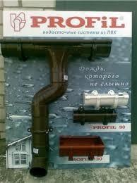 Водосточная система Коричневая и белая. 90/75и 130/100