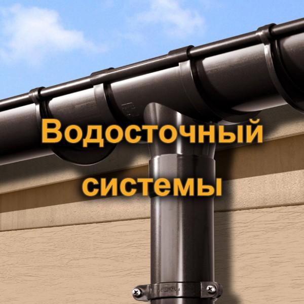 Водосточные системы: ПВХ, металл GALECO, DOCKE ZAMBELLI