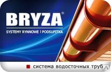 """Водосточной системы """"BRYZA"""""""
