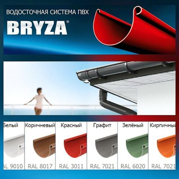Фото 2 Водосточные системы Bryza(Польша)-отличное качество и честная цена. 329842