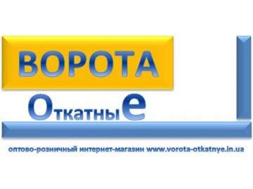 ВОРОТА откатные интернет-магазин