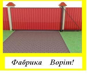 Ворота відкатні з профнастилу