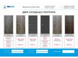 Фото  1 Вхідні металеві броньовані двері в квартиру 2274162