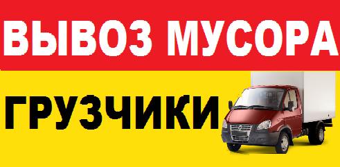 Фото 1 Вывоз строительного мусора,перевозка мебели,грузчики Краматорск 184831