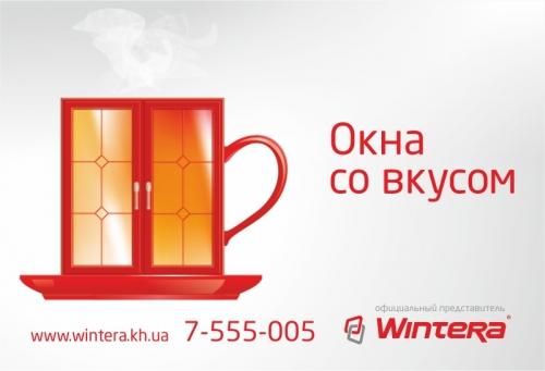 Wintera. Окна со вкусом