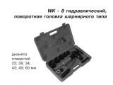 WK-8 гидравлический просечной инструмент
