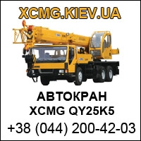 XCMG Сервис - китайская техника