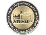 Фото  1 XVI сессия Парламентской ассамблеи Организации по безопасности и сотрудничеству в Европе монета 5 грн 2007 1973039