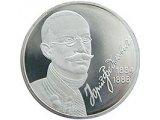 Юрий Федькович монета 2 грн 2004