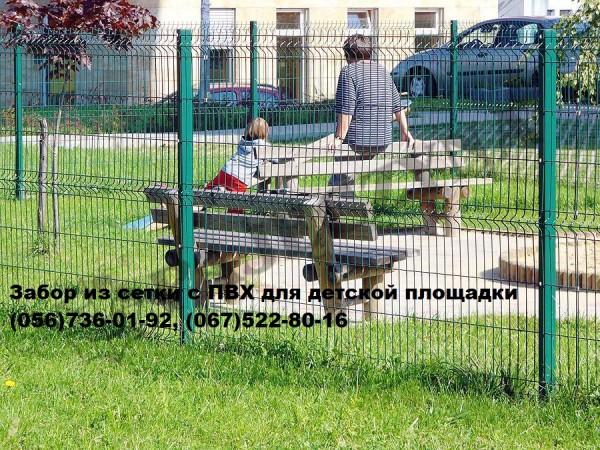 Забор для ограждения школы L2.5м х 1.23м