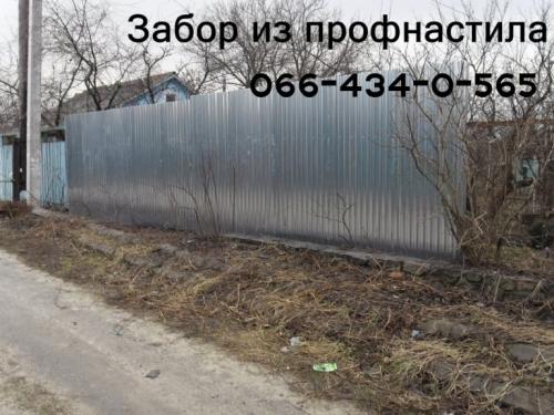 Забор из профнастила оцинкованного. Материал плюс работа установка