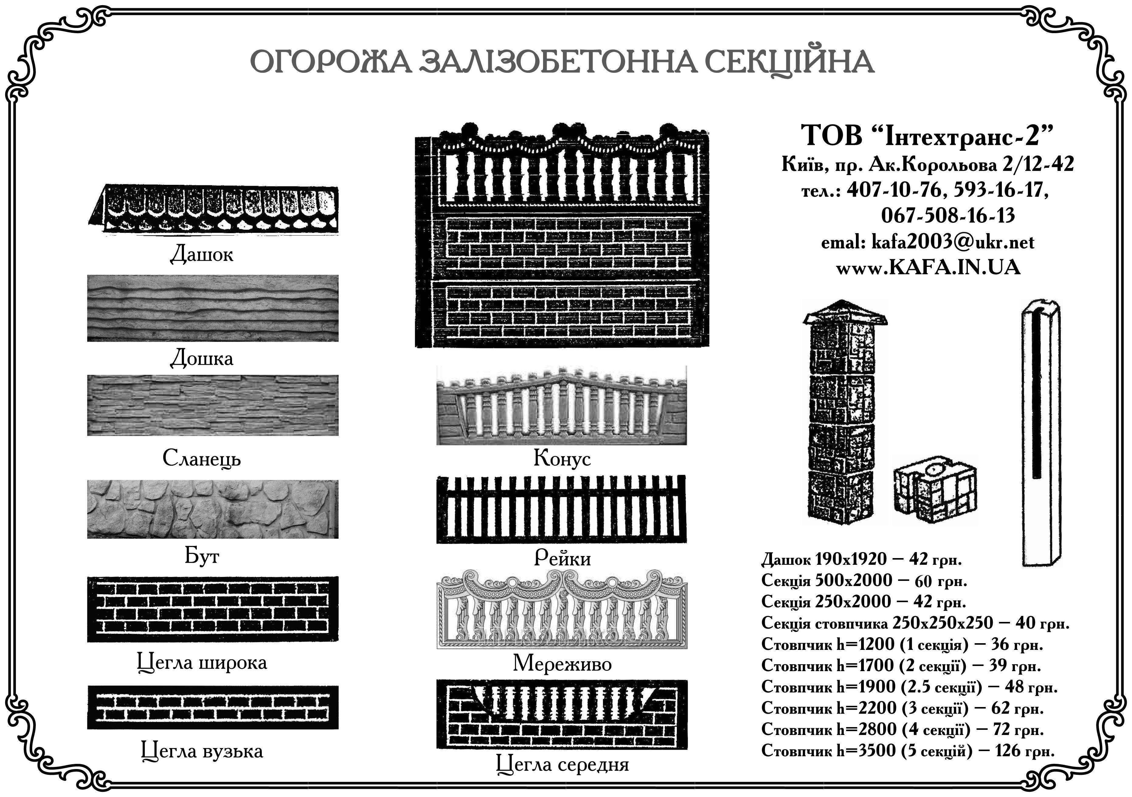 Забори декоративні збірні ЗБ, Огорожі, Секції, Стовпчики.