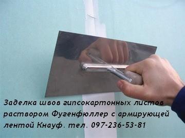 Заделка швов гипсокартонных листов раствором Фугенфюллер с армирующей лентой Кнауф