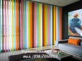 Жалюзі вертикальні- велика гамма кольорів! Виготовлення 2-3дні.